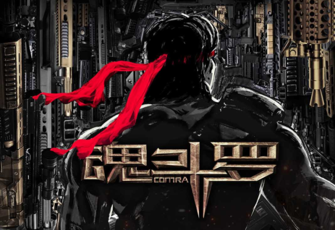 The Live-Action Contra TV Series & Film Will Get A Worldwide Release
